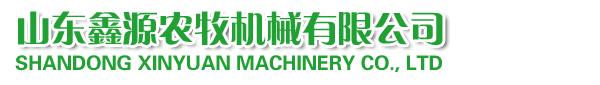 山东鑫源农牧机械有限公司